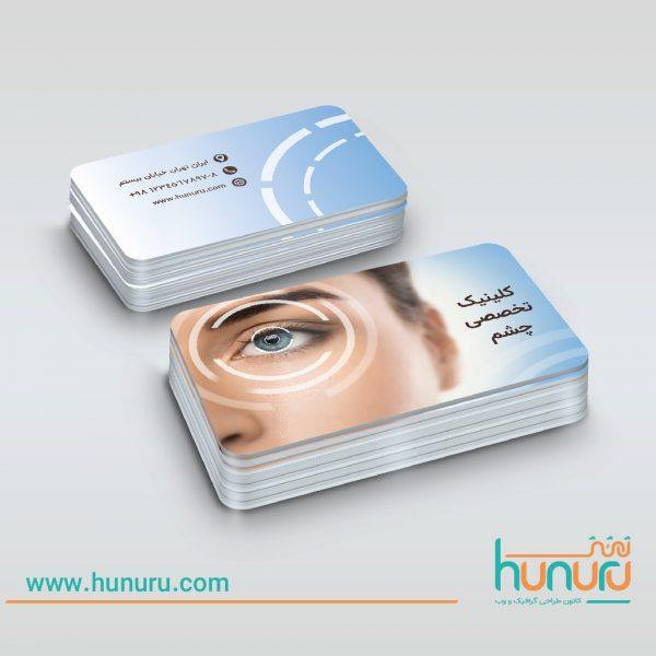 کارت ویزیت کلینیک تخصصی چشم پزشکی