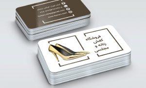 کارت ویزیت فروشگاه کفش زنانه