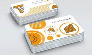 کارت ویزیت شرکت خدمات ساختمانی