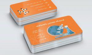 کارت ویزیت آزمایشگاه پاتوبیولوژی