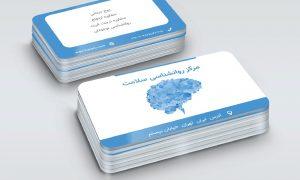 کارت ویزیت مرکز سلامت روان