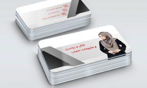 کارت ویزیت فروشگاه حجاب