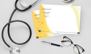 نسخه پزشک زرد رنگ