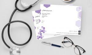 نسخه پزشک بنفش رنگ